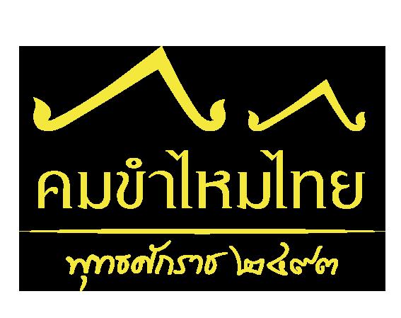 คมขำไหมไทย :